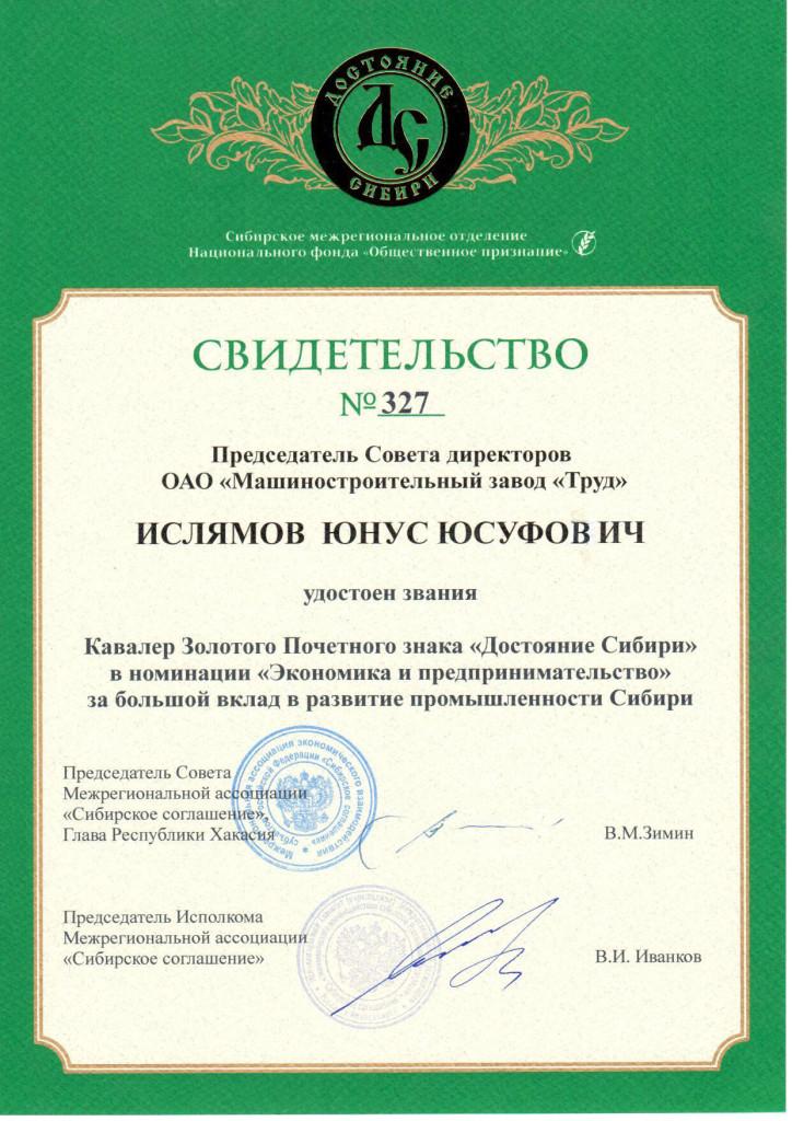 Звание Кавалер Золотого Почетного знака Достояние Сибири-2014+
