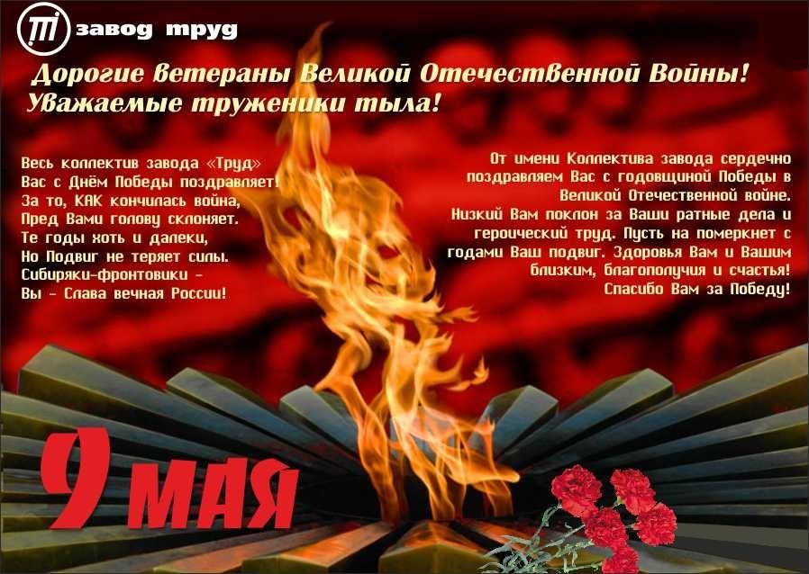 Копия плакат_9мая-1
