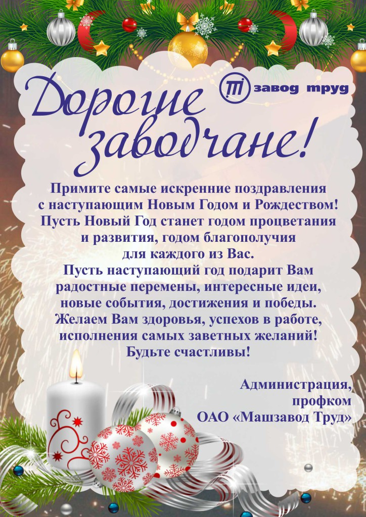 Плакат Труд2