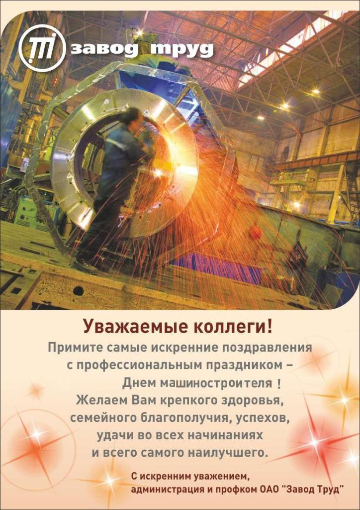 плакат1_День Машиностроителя