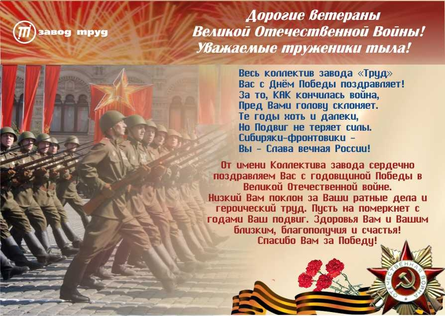 плакат_9мая-2